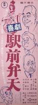 喜劇・駅前弁天(スピード版/邦画ポスター)