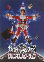 ナショナル・ランプーン・クリスマス・バケーション(洋画パンフレット)