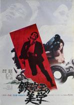 鉄砲玉の美学(ポスター邦画)