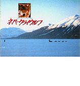 ネバー・クライウルフ(アメリカ映画/パンフレット)