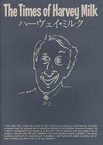 ハーヴェイ・ミルク(アメリカ映画/パンフレット)