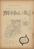 アパートちゃん(第967~970回/ラジオ放送劇台本)