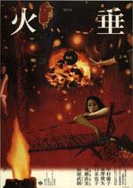 火垂(ほたる/チラシ邦画)