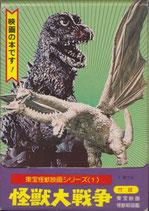 怪獣大戦争(東宝怪獣映画シリーズ1/映画書)