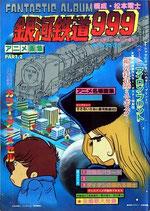 アニメ画集PART2 銀河鉄道999(ファンタスティック・アルバム/映画書)