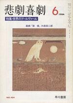 悲劇喜劇・6月号(特集・世界のブールヴァール)(NO・404/演劇雑誌)