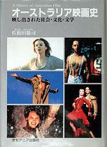 オーストラリア映画史・映し出された社会・文化・文学(映画書)