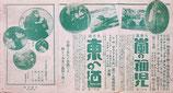 「嵐の孤児・東への道」D・W・グリフィス監督(戦前映画プログラム)