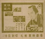 半七捕物帖・三つの謎(邦画チラシ)