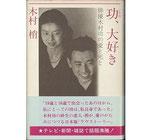 功、大好き・俳優木村功の愛と死と(映画書)
