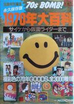 1970年大百科(サイケから仮面ライダーまで/映画書ほか)