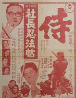 侍/社長忍法帖(ビラチラシ)