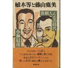 植木等と藤山寛美 喜劇人とその時代(映画書)
