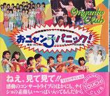 おニャン子パニック(全国縦断コンサート追跡写真集)