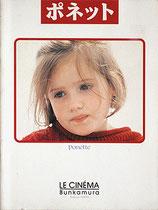 ポネット(フランス映画/パンフレット)