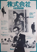 株式会社・ザ・カンパニー(洋画ポスター)