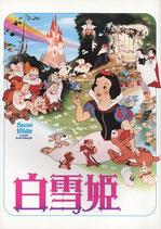 白雪姫/おしゃれキャット(アニメパンフレット)