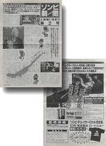 ゾンビ新聞(人肉喰いちぎり第2号/映画宣材)