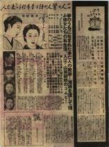 雪子と夏代(チラシ邦画/札幌東宝映画劇場)