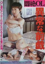 悶絶OL異常な前戯(ピンク映画ポスター)