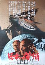 日本の首領<ドン>・野望篇(タイトル下赤字)(邦画ポスター)