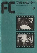 ベルギー映画の特集(FC6)
