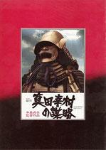 真田幸村の謀略(邦画パンフレット)