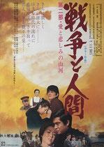 戦争と人間・第二部・愛と悲しみの山河(邦画ポスター)