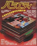 バラエティ(5月号・表紙・クイーン&薬師丸ひろ子)