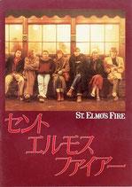 セント・エルモス・ファイアー(アメリカ映画/パンフレット)