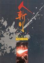 人斬り(リヴァイバル版/邦画パンフレット)