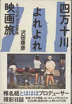 四万十川よれよれ映画旅 もう一つの「ガクの冒険」(映画書)