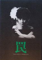 罠(公演プログラム)