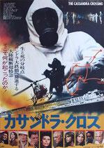 カサンドラ・クロス(タイトル青色)(洋画ポスター)
