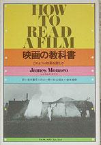 映画の教科書・どのように映画を読むか(映画書)