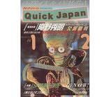 特集・SF映画の現在・Quick Jpan・Vol.12(映画書)