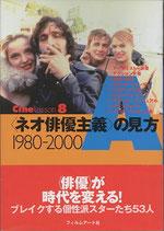 ネオ俳優主義・の見方・1980-2000(映画書)