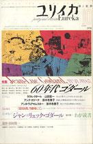 特集・60年代ゴダール 1959-1967(ユリイカ/映画書)