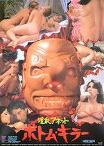 淫乱アネット ボトム・キラー(ピンク映画/洋画ポスター)