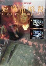 始皇帝暗殺・CD-ROM BOOK(映画書/CD-ROM)