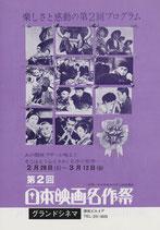 第2回日本映画名作祭(チラシ邦画)
