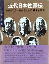 近代日本性豪伝・伊藤博文から梶山季之まで