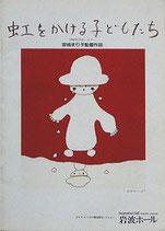 虹をかける子どもたち(日本映画/パンフレット)