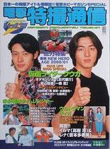 電撃特撮通信vol.3・総力特集・仮面ライダークウガ(映画雑誌)