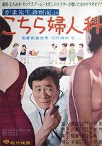 「がま先生診察記」より・こちら婦人科(邦画ポスター)