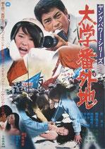 大学番外地・ヤングパワー・シリーズ(邦画ポスター)