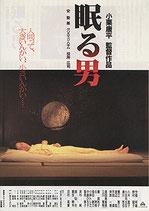 眠る男(チラシ邦画)