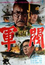 激動の昭和史 軍閥(ポスター邦画)