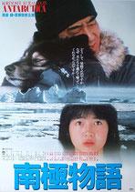 南極物語(左上角赤字ANTARCTICA)(邦画ポスター)