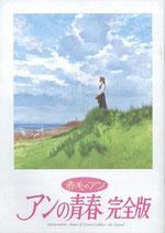 赤毛のアン アンの青春(完全版・カナダ映画/パンフレット)